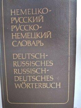 Словари, справочники, энциклопедии - Немецко-русский и  русско-немецкий  словарь , 0