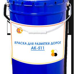 Краски - Краска для разметки дорог АК-511 (15 кг.) ГОСТ Р 52575-2006, 0