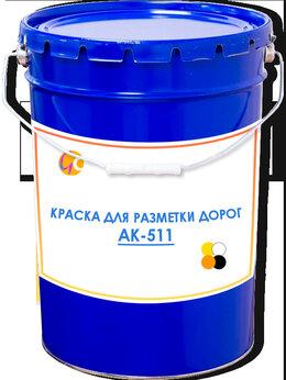 Краски - Краска для разметки дорог АК-511 ГОСТ Р 52575-2006, 0