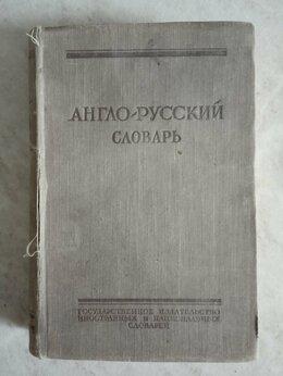 Словари, справочники, энциклопедии - Англо-русский словарь, 0