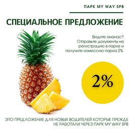 Водители - Работа курьером или водителем Яндекс такси на личном автомобиле, 0