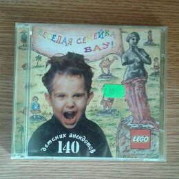 Музыкальные CD и аудиокассеты - Диск для детей, 0