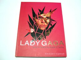 Искусство и культура - Lady Gaga. Экстремальный стиль, 0