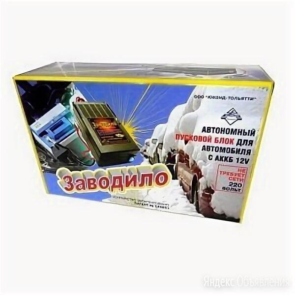 Пуско-зарядный Заводило электронный для аккумулятора автомобиля по цене 4390₽ - Аккумуляторы и зарядные устройства, фото 0