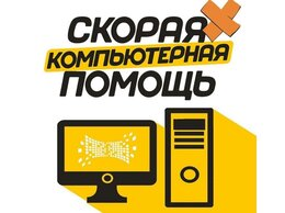 Ремонт и монтаж товаров - Ремонт компьютеров, ноутбуков. Выезд Уфа, 0