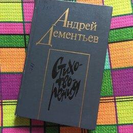Художественная литература - Андрей Дементьев - Стихотворения, 0