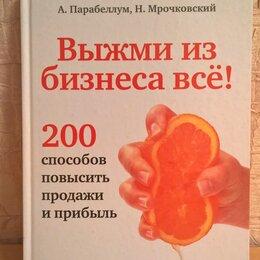 Бизнес и экономика - Книга: Выжми из бизнеса все, А.Парабеллум и Н.Мрочковский, 0