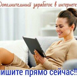 Консультанты -  Подработка на дому. , 0