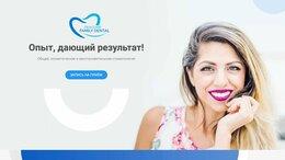 Интернет-магазин - Сайт стоматологической клиники, 0