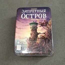 Настольные игры - Настольная игра Запретный остров , 0