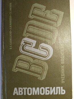 Техническая литература - Учебник водителя категории C, 0