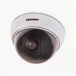 Видеокамеры - Видеокамеры, муляжи видеокамер REXANT Муляж камеры внутренней. купольная (бел..., 0