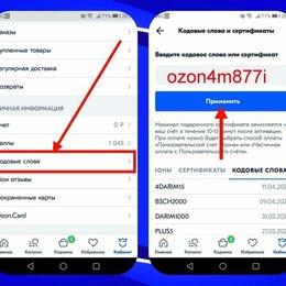 Подарочные сертификаты, карты, купоны - Промокод Озон – ozon4m877i на 300 баллов, 0