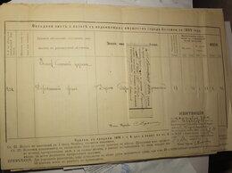 Документы - земская бумага Окладной лист о налогегорода …, 0