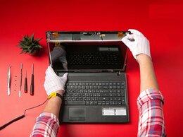 Ремонт и монтаж товаров - Ремонт компьютеров и ноутбуков. Компьютерный…, 0