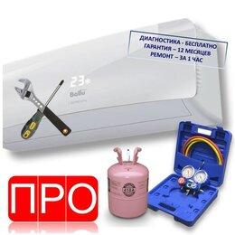 Ремонт и монтаж товаров - Ремонт, монтаж, обслуживание кондиционеров, 0