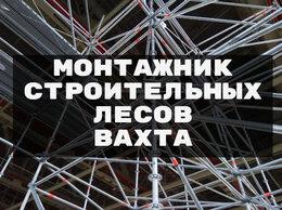 Монтажник - Монтажник строительных лесов, 0