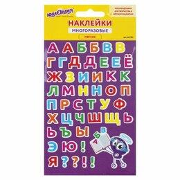Обучающие материалы и авторские методики - Наклейки зефирные «Русский алфавит»,…, 0