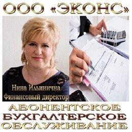 Финансы, бухгалтерия и юриспруденция - Абонентское бухгалтерское обслуживание, 0