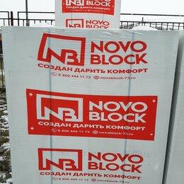 Строительные блоки - Газобетонные Блоки, 0