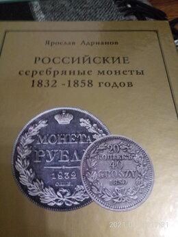 Словари, справочники, энциклопедии - Каталог Российских серебряных монет 1832-1858гг, 0