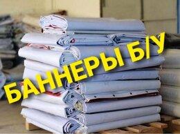 Тенты строительные - Продам баннеры б/у, 0