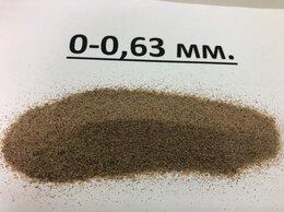 Строительные смеси и сыпучие материалы - Песок кварцевый 0-0,63 мм., 0