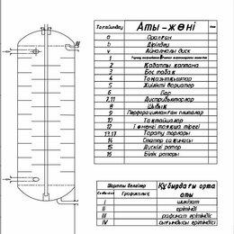 Дизайн, изготовление и реставрация товаров - Смехы на заказ AutoCAD любой сложности, 0