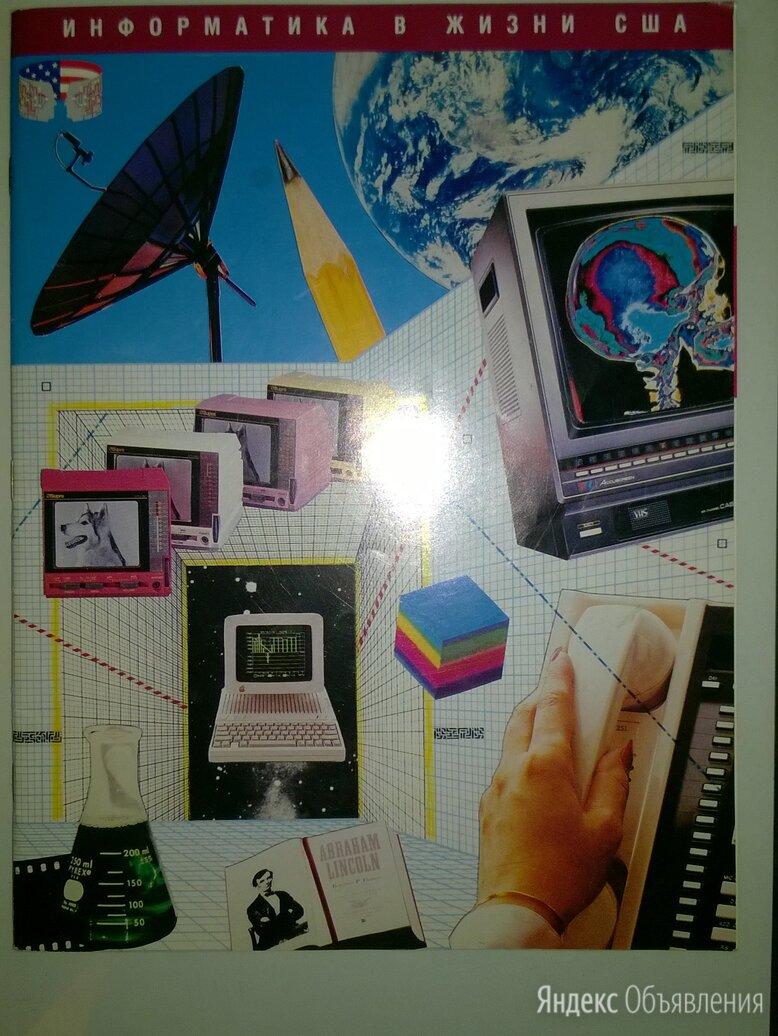КУЛЬТОВЫЙ ЖУРНАЛ ИНФОРМАТИКА В ЖИЗНИ США, 1987 Г. по цене 1999₽ - Журналы и газеты, фото 0