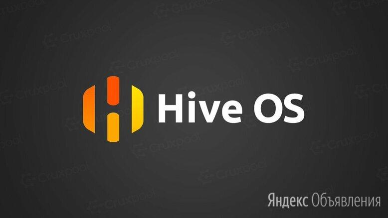HIVEOS для майнинга - настройка, консультирование, помощь.  по цене 500₽ - Программное обеспечение, фото 0