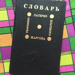 Художественная литература - Словарь тюремно-лагерно-блатного жаргона, 0