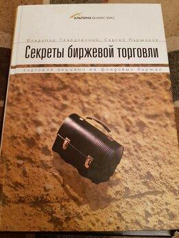 Бизнес и экономика - Секреты биржевой торговли (С.Паршиков). Лучшая…, 0