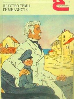 Детская литература - повести, 0
