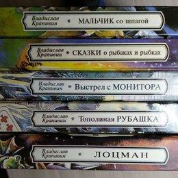 Детская литература - Крапивин В. Собрание различных сочинений 1994 год, 0