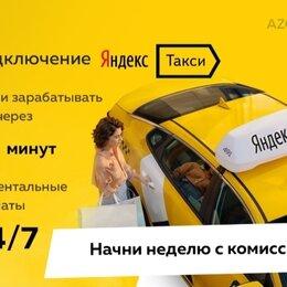 Экспедиторы - Водитель яндекс такси , 0