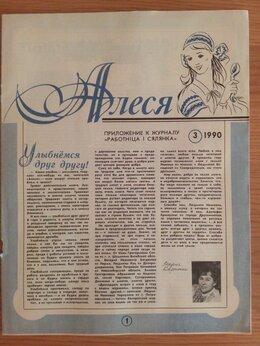 Журналы и газеты - Алеся, 0