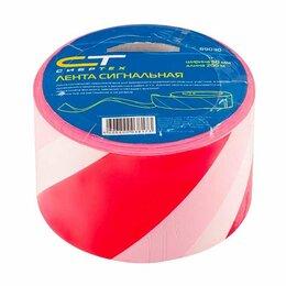 Строительный скотч - Лента сигнальная красно-белая, 50 мм х 200 м,…, 0