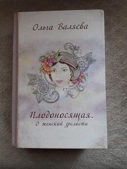 Дом, семья, досуг - Книга О. Валяевой «Плодоносящая. О женской…, 0