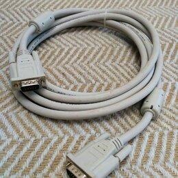 Компьютерные кабели, разъемы, переходники - Кабель VGA-VGA длина 3 м для подключения монитора к ПК, 0