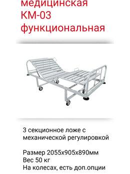 Мебель для учреждений - Кровать медицинская КМ-03, 0