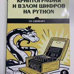Компьютеры и интернет - Э.Свейгард «Криптограыия и взлом шифров на Python», 0