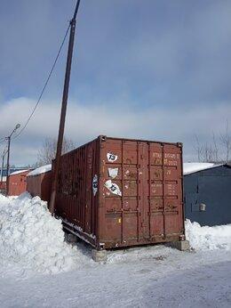 Аренда транспорта и товаров - Сдам в аренду морской контейнер 20 футов с…, 0