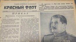 Журналы и газеты - Газета 1 мая 1945 г. Первомай Сталин Казнь…, 0