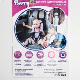 Кресла - Удерживающее устройство для ребенка камуфляж, 0