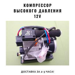 Подводная охота - Компрессор высокого давления 12V новый 300 атм бар, 0
