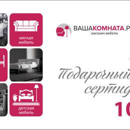 Подарочные сертификаты, карты, купоны - Подарочный сертификат от ВашаКомната.рф на 10000 ₽, 0