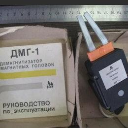 Производственно-техническое оборудование - Устройство для размагничивания магнитных головок, 0