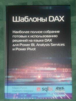 Техническая литература - Шаблоны DAX, 0