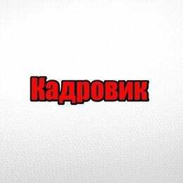 Кадровик - Кадровик, 0
