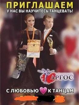 Сертификаты, курсы, мастер-классы - Студия спортивного бального танца приглашает, 0
